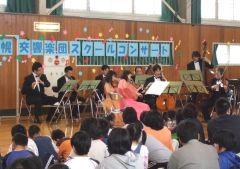特別支援学校スクールコンサート