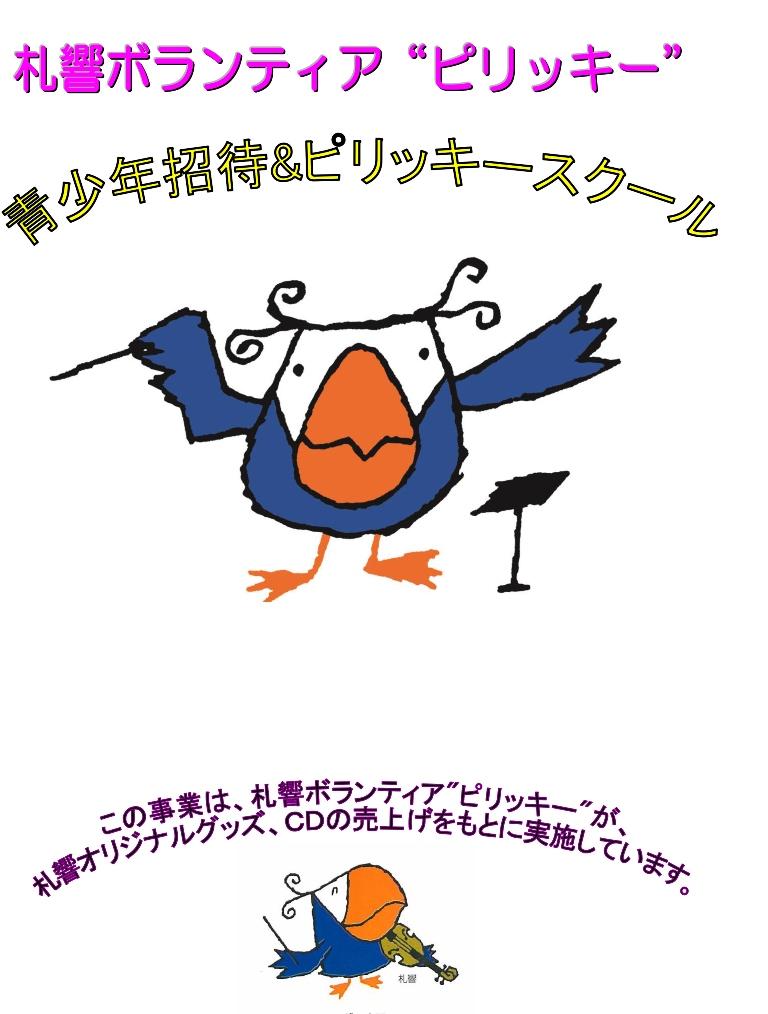 『札幌交響楽団演奏会青少年招待』参加者募集について