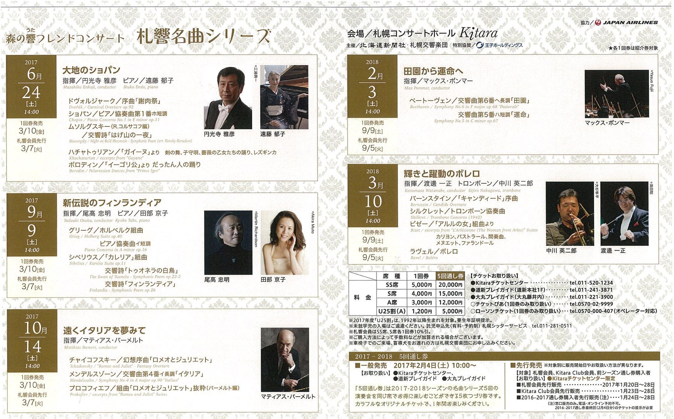 2017-2018シーズン 札響名曲シリーズ 5回通し券発売へ(2/4 10:00~)