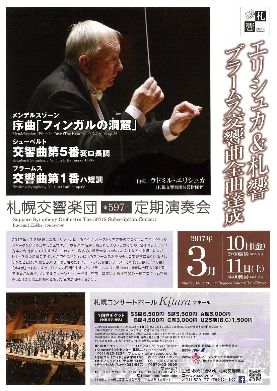 エリシュカ&札響定期演奏会 「2日間聴いてCD当てようキャンペーン」