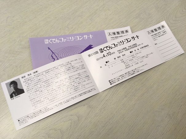 「ほくでんファミリーコンサート」岩見沢開催のお知らせ