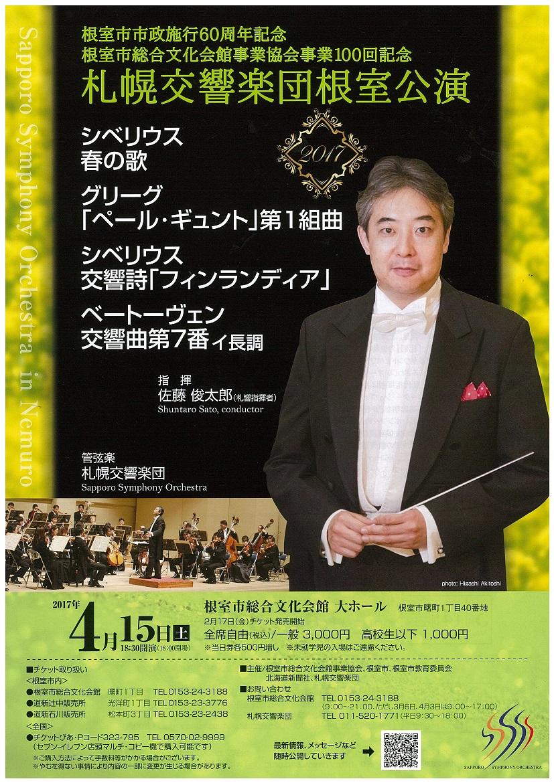 4/15「札幌交響楽団根室公演」のお知らせ