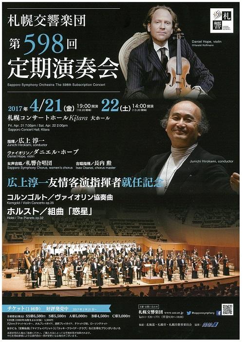 4月21・22日 札響定期演奏会 当日券販売とロビーコンサート