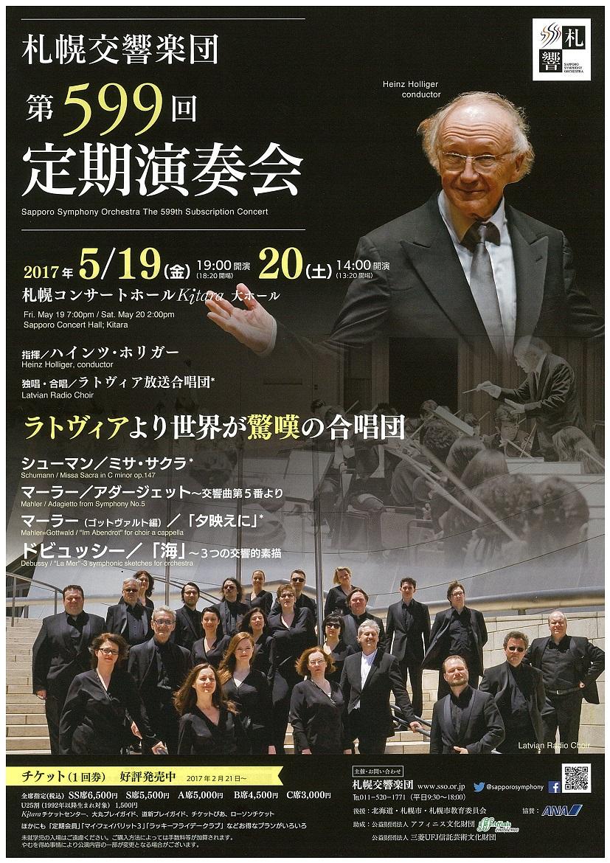 5月19・20日 札響定期演奏会 当日券販売とロビーコンサート
