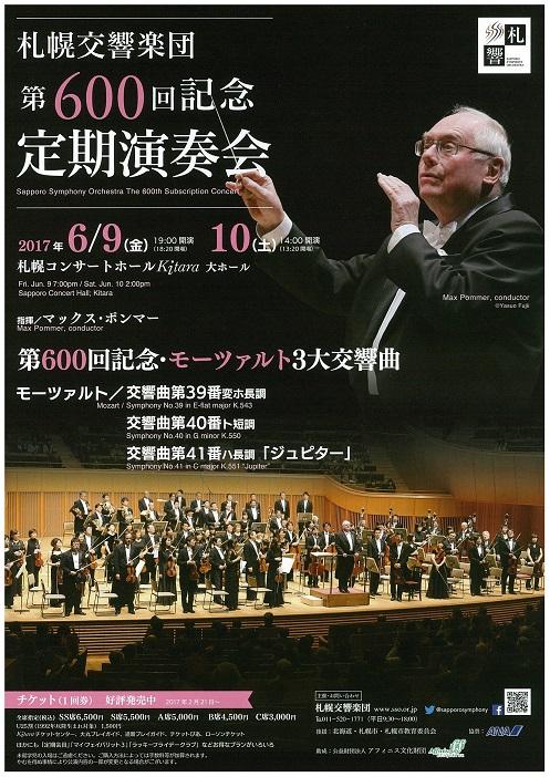 6月9・10日 札響第600回記念定期演奏会 当日券販売とロビーコンサート