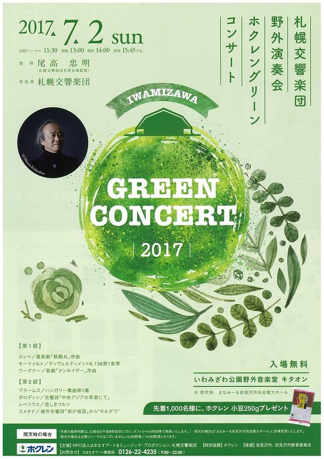 本日(7/2)の『ホクレングリーンコンサート』の会場は予定どおりキタオンです