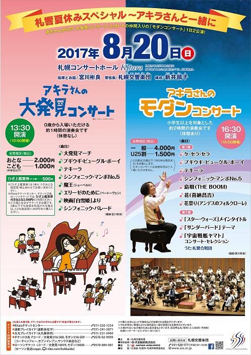 8月20日(日) アキラさんの『大発見コンサート』&『モダンコンサート』当日券販売のご案内