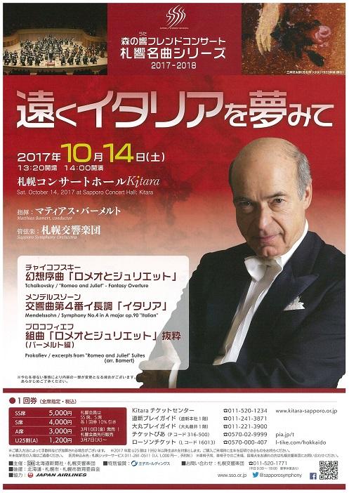 10月14日(土)名曲シリーズ「遠くイタリアを夢みて」当日券販売について