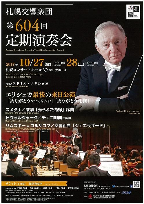 10月27・28日 札響定期演奏会 当日券販売とロビーコンサート