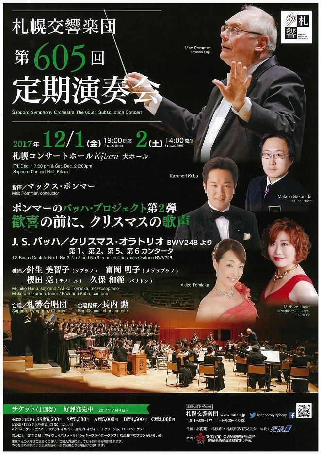 12月1・2日 札響定期演奏会 当日券販売とロビーコンサート