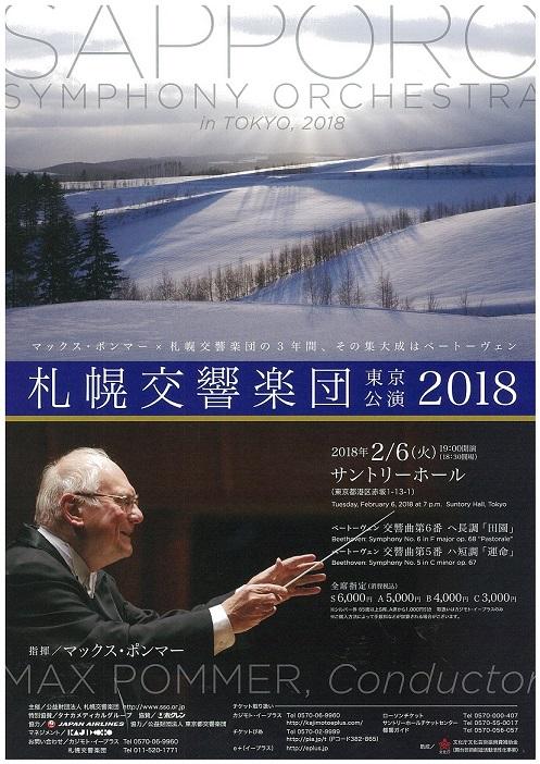 2月6日 札響東京公演2018 当日券販売について