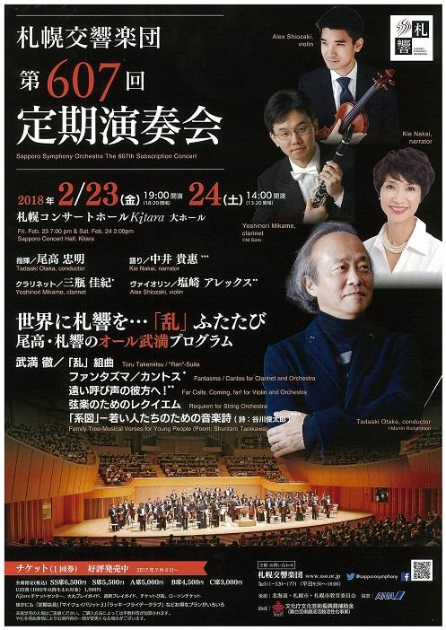 2月23・24日 札響定期演奏会 当日券販売とロビーコンサート