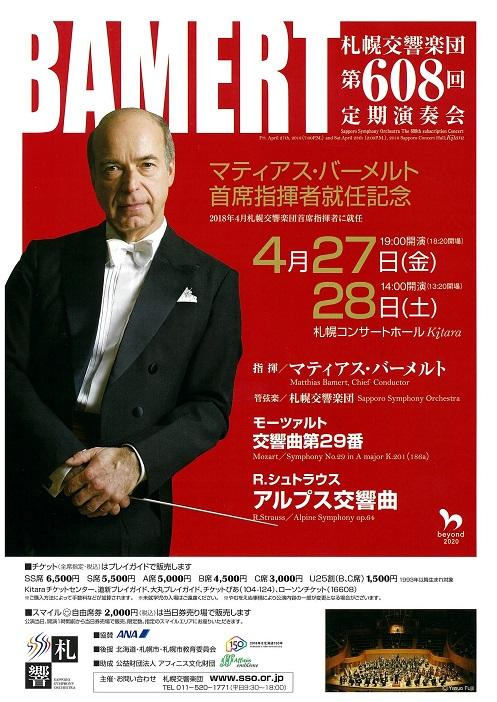 4月27・28日 札響定期演奏会 当日券販売とロビーコンサート