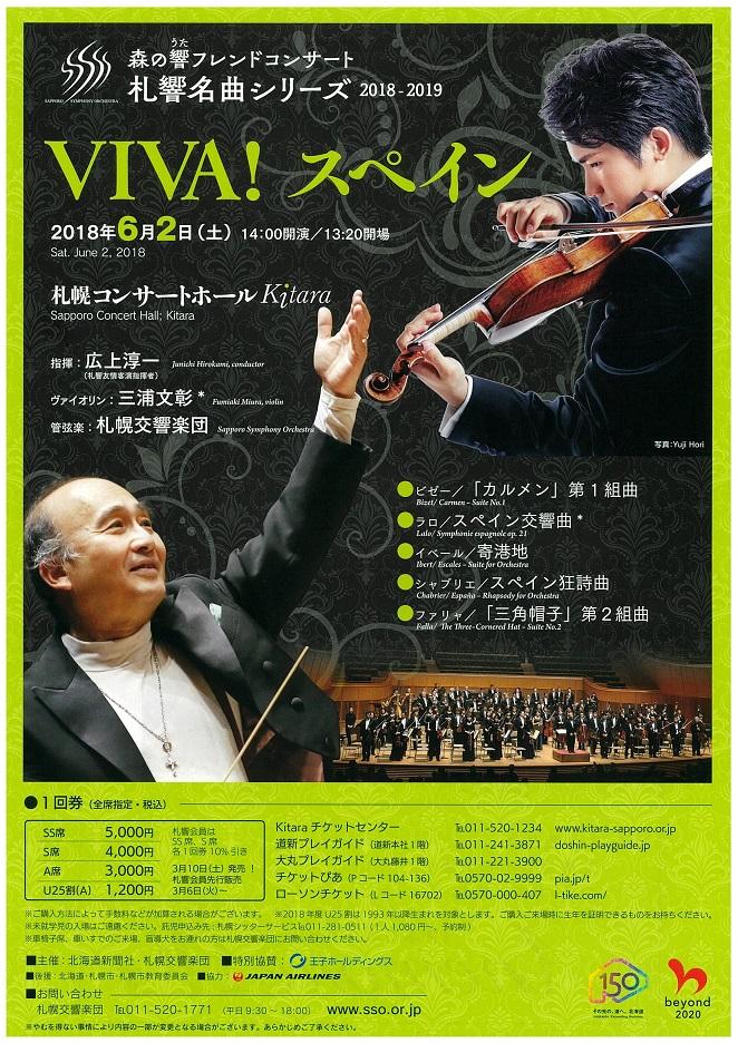 6月2日(土)札響名曲シリーズ「VIVA!スペイン」当日券販売について