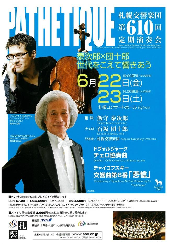 6月22・23日 札響定期演奏会 当日券販売とロビーコンサート