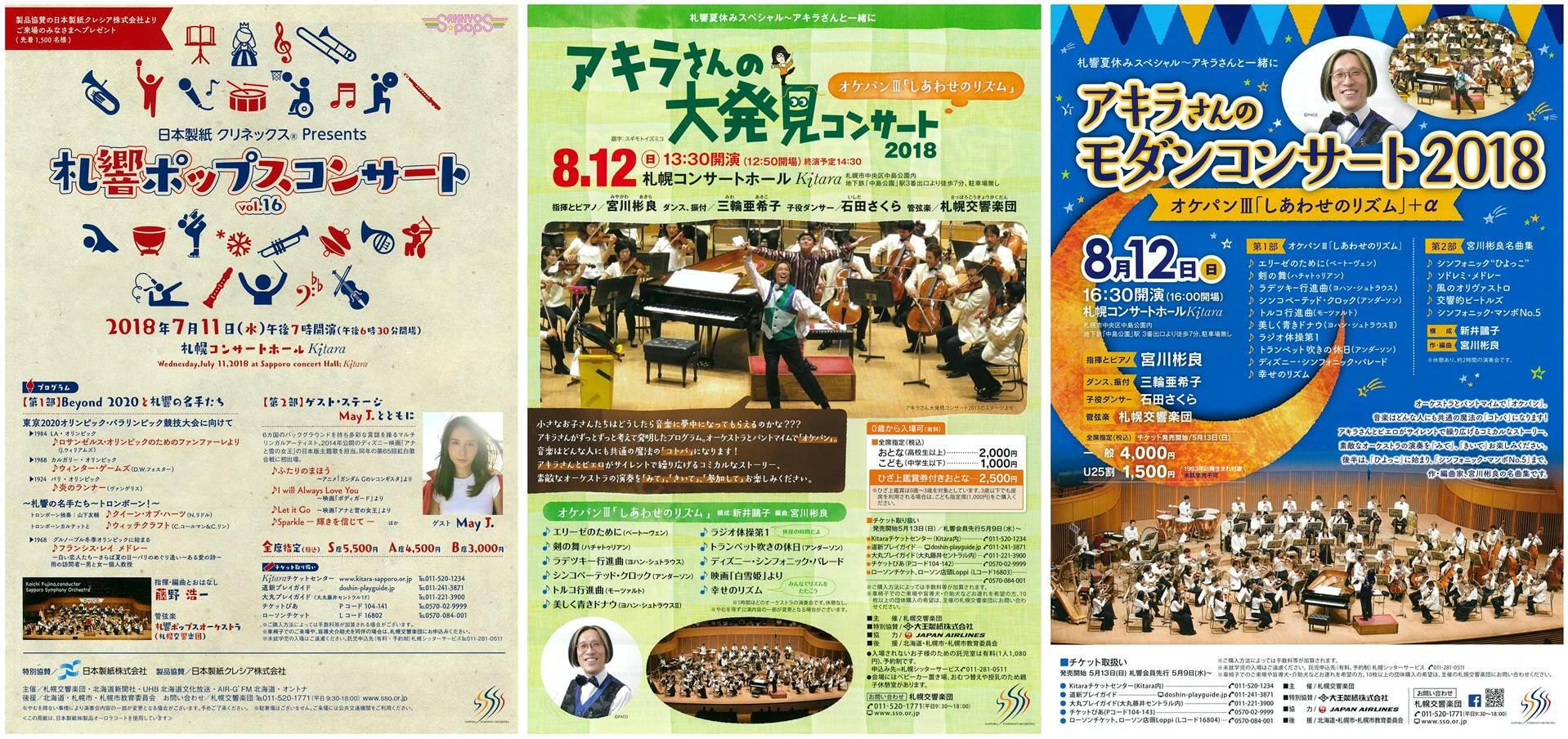 【7~8月札響特別演奏会のお知らせ】