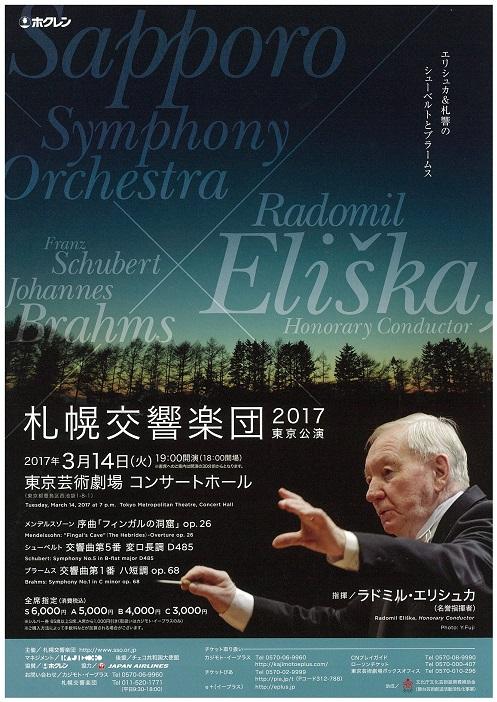 【チケット発売情報】 エリシュカ&札響東京公演2017