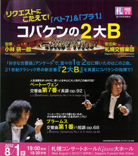 8月1日 札響特別演奏会「コバケンの2大B」は人気の交響曲2曲を一度に!
