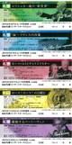 森の響フレンドコンサート・札響名曲シリーズ2015年度の5回通し券発売へ