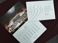 札幌交響楽団 2017年版カレンダー発売中
