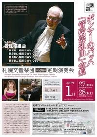 1月27・28日札響定期演奏会 当日券販売とロビーコンサート