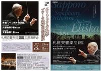 エリシュカ&札響演奏会キャンペーン第2弾 <br />「札幌&東京 連続3日間聴いて 『エリシュカサイン入り指揮棒』 もらおうキャンペーン」