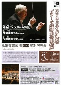 3月10・11日 札響定期演奏会 当日券販売とロビーコンサート(追記あり)