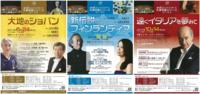 2017-2018シーズン 札響名曲シリーズ 1回券発売へ(会員先行3/7~、一般3/10~)