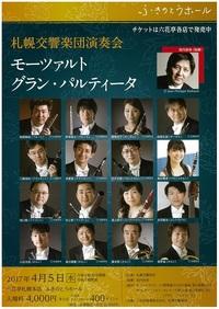 ふきのとうホール札響演奏会~チケット完売のお知らせ
