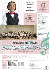 4/28「札幌交響楽団 岩内公演」のお知らせ