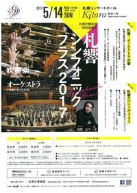 5/14札響シンフォニック・ブラス2017 チケット発売へ(4/4 10:00~)