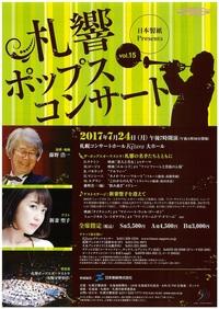札響ポップスコンサートVol.15 ~新妻聖子を迎えて(再掲)