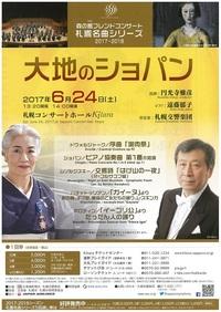 6/24札響名曲シリーズ「大地のショパン」 チケット完売のお知らせ