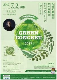 7月2日(日) 札響野外コンサート in 岩見沢キタオン(入場無料/来場プレゼントもあります)