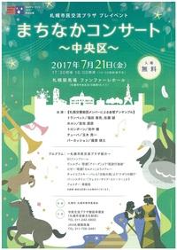≪カルチャーナイト2017≫「まちなかコンサート~中央区~」と「JRタワー妙夢コンサート」に出演します