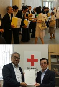 「平成29年7月5日からの大雨災害義援金」を日本赤十字社にお届けしました。