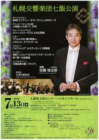 7/13 「札幌交響楽団 七飯公演」のお知らせ