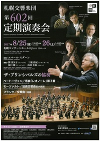 8月25・26日 札響定期演奏会 当日券販売とロビーコンサート