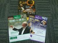 『札響名曲シリーズ』&『札響の第9』のチケットを発売します。(会員先行9/5~、一般9/9)