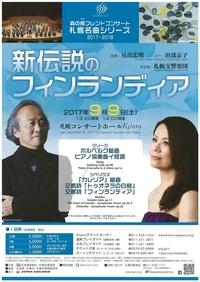 9月9日(土)名曲シリーズ「新伝説のフィンランディア」当日券販売について