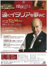 10/14 札響名曲シリーズ「遠くイタリアを夢みて」チケット発売中