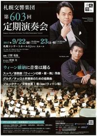 9月22・23日『札響第603回定期演奏会』 指揮者メッセージ