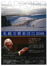 【チケット発売情報】 ポンマー&札響 東京公演2018