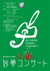 12/4「JR TOWER 妙夢コンサート」に出演いたします