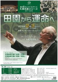 2018年2月3日 札響名曲シリーズ「田園から運命へ」 チケット完売のお知らせ
