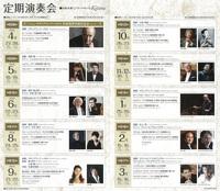 2018年度 札幌交響楽団 『定期演奏会のチケット、会員制度のご案内』