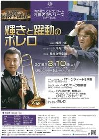 2018年3月10日 札響名曲シリーズ「輝きと躍動のボレロ」 チケット完売のお知らせ