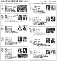 2018年度 札幌交響楽団定期会員≪途中入会≫受付中