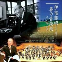 「伊福部昭トリビュート 春の音楽祭 in Kitara」CD発売について