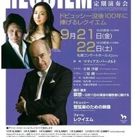 9月21・22日 札響定期演奏会 当日券販売とロビーコンサート